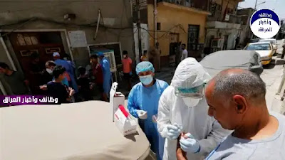 اعلنت وزراة الصحة، السبت، عن الموقف الوبائي اليومي لجائحة كورونا في العراق لليوم. وسجلت الوزارة 907 إصابات جديدة بكورونا   كما تم تسجيل شفاء 1965 حالة جديدة من كورونا   وسجل 4 حالات وفاة جديدة بكورونا