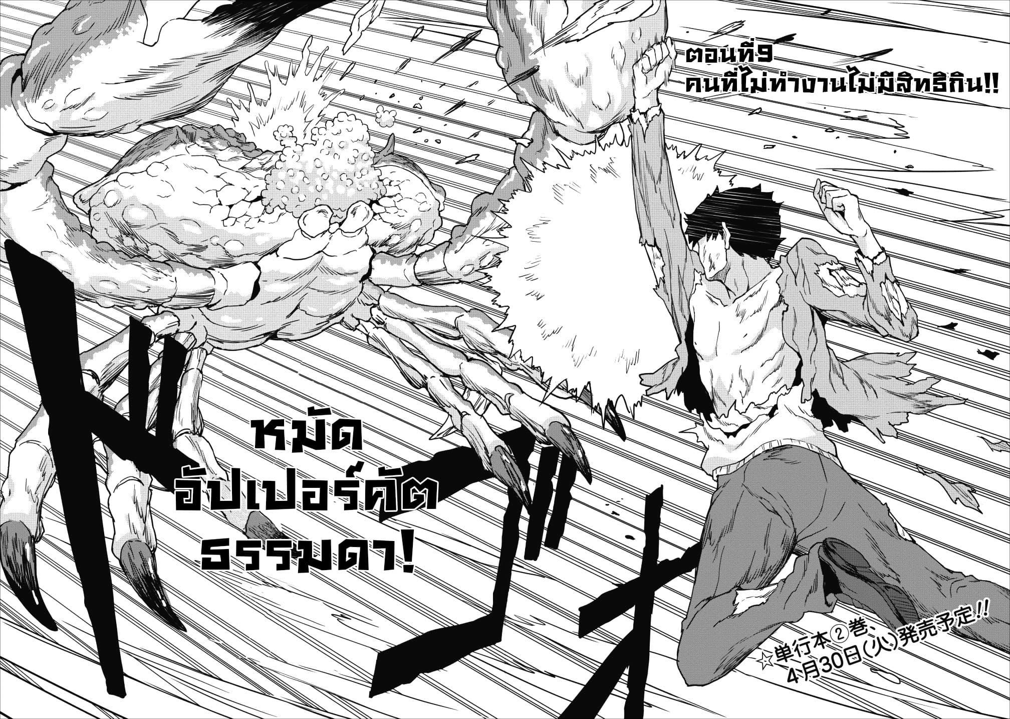 อ่านการ์ตูน Taberu Dake de Level-Up! Damegami to Issho ni Isekai Musou ตอนที่ 9 หน้าที่ 2