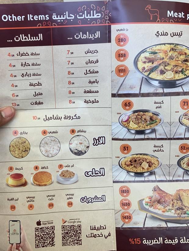منيو مطعم ريف العرب