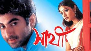 Sathi Indian Bangla Full Movie By Jeet and Priyanka 2002 সাথী ফুল মুভি জিৎ এবং পিয়াংকা