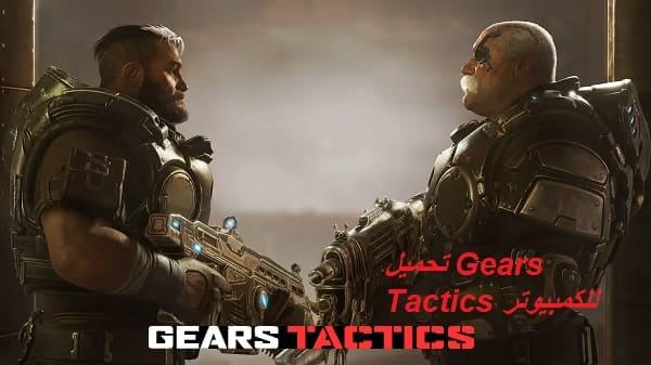 Gears Tactics للكمبيوتر