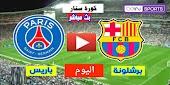 باريس سان جيرمان يقصي برشلونة وليفربول يتأهل على حساب لايبزيغ  في دوري ابطال اوروبا