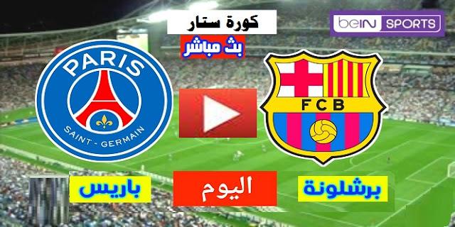 كورة لايف مباراة برشلونة وباريس سان جيرمان الاياب في دوري الابطال paris-sg-vs-barcelona