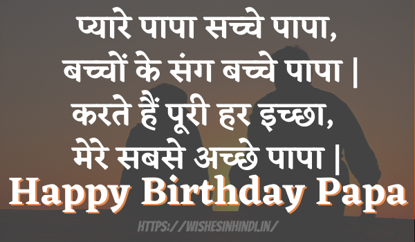 Happy Birthday Wishes in Hindi For Father