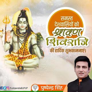#JaunpurLive : पवित्र श्रावण मास की शिवरात्रि की आप सभी को हार्दिक शुभकामनाएं