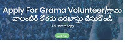 AP Grama Volunteer Online Application 2019 Start Now Apply Online @ gramavolunteer.ap.gov.in 2