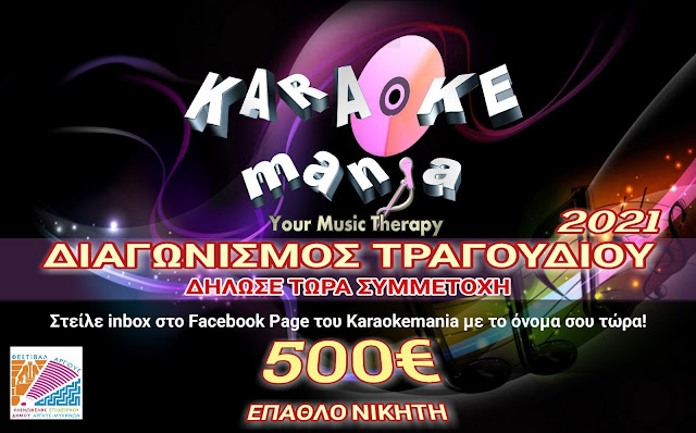 Διαγωνισμός τραγουδιού Karaoke στο Άργος