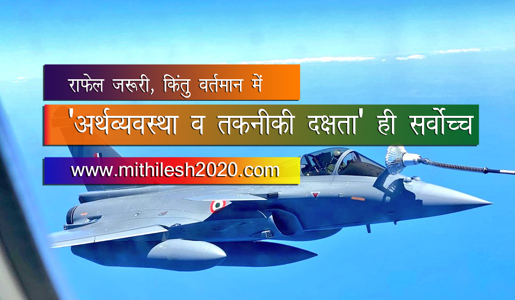 Rafale jet and Indian Economy and Technology, Hindi Article by mithilesh2020