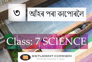 LESSON 3: আঁহৰ পৰা কাপোৰলৈ | SCIENCE | CLASS 7 | ASSAMESE MEDIUM | SCERT