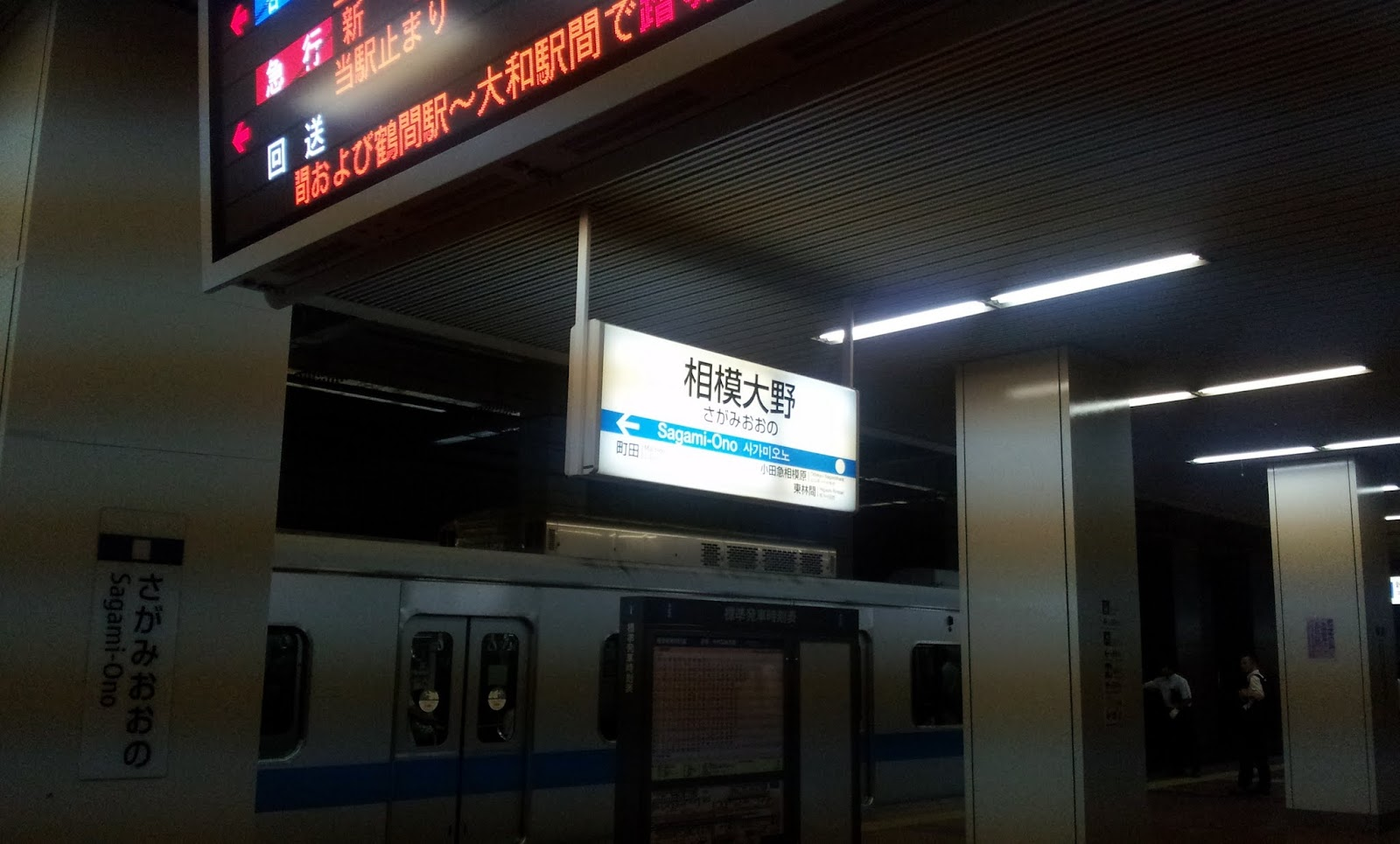 sagami-oono-station 相模大野駅看板
