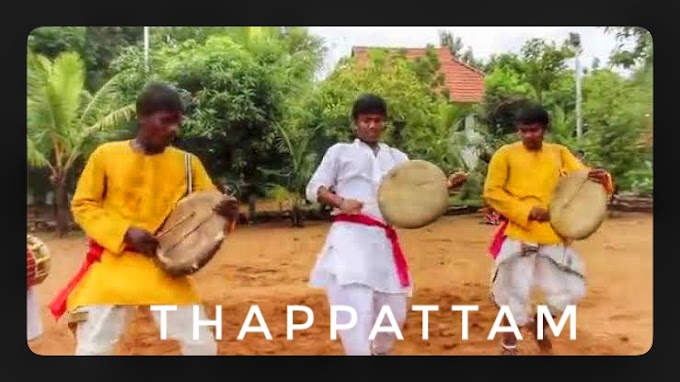 About thappattam in tamil | தப்பு ஆட்டம்
