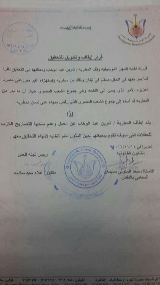 عاجل : اصدرت نقابة المهن الموسيقية قراربمنع شيرين من الغناء في مصر واحالتها للتحقيق