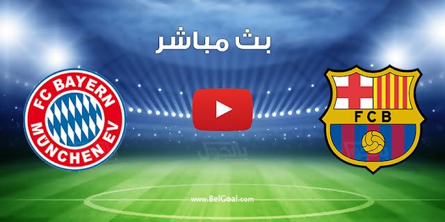 نتيجة | مباراة برشلونة وبايرن ميونيخ اليوم في دوري ابطال اوروبا