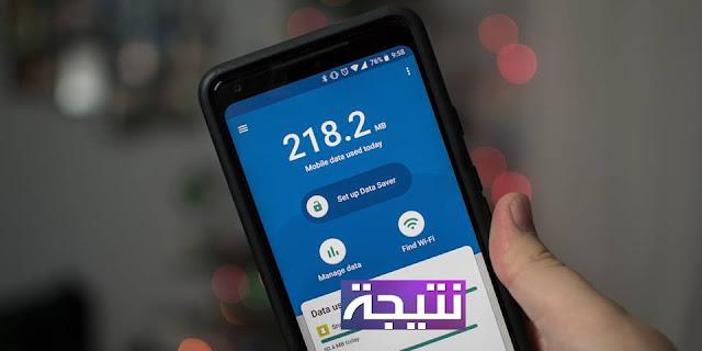 تطبيق Datally من جوجل للتحكم في الداتا ومعرفة أقرب واي فاي Find Wi-Fi