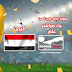 مشاهدة مباراة سوريا واليمن بث مباشر بتاريخ 05-08-2019 بطولة اتحاد غرب آسيا