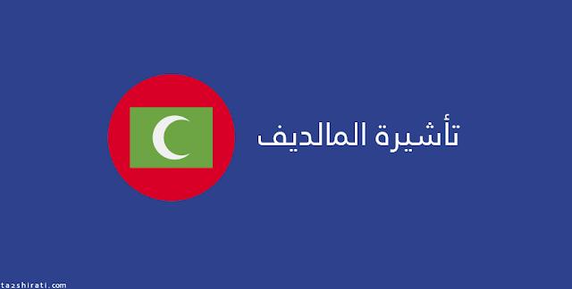 فيزا المالديف