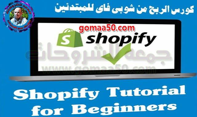كورس الربح من شوبيفاي للمبتدئين| Shopify Tutorial for Beginners