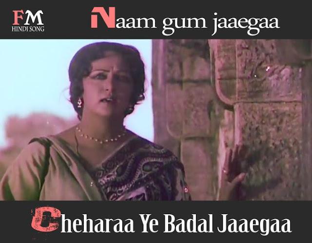 Naam-Gum-Jaaegaa-Cheharaa-Ye-Badal-Jaaegaa-Kinara (1976)