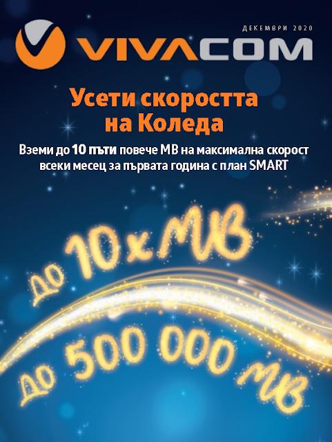 ВИВАКОМ КОЛЕДНА Брошура - Каталог НОЕМВРИ 2020 → 10 пъти повече мегабайти на максимална скорост