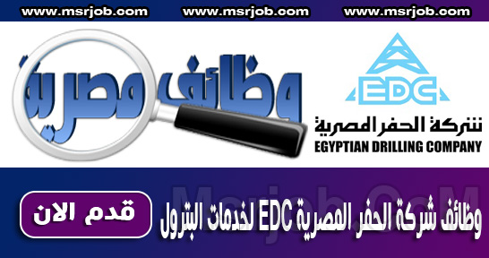 وظائف شركة الحفر المصرية EDC لخدمات البترول بتاريخ اليوم 19 / 12 / 2017