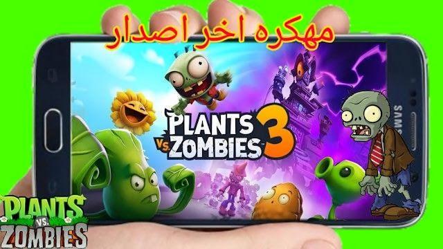 تحميل لعبة Plants vs Zombies للاندرويد ( mod game )