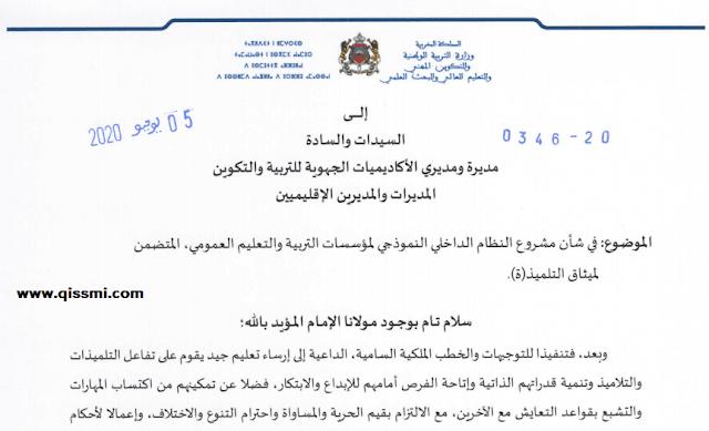 تحميل المراسلة الوزارية رقم 20-0346 مشروع النظام الداخلي النموذجي لمؤسسات التربية و التعليم العمومي المتضمن لميثاق التلميذ (ة)