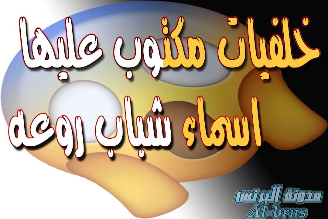 خلفيات مكتوب عليها اسماء شباب روعه - صور مكتوب عليها