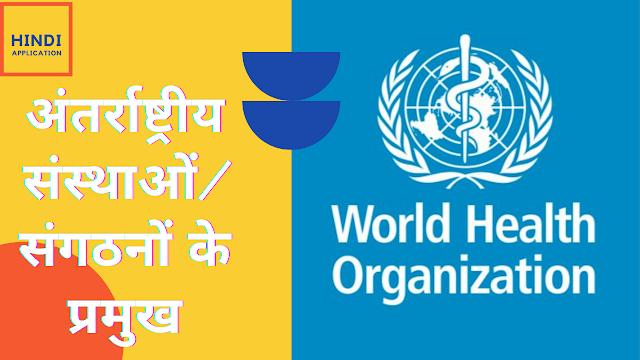 Heads of International Institutions / Organizations
