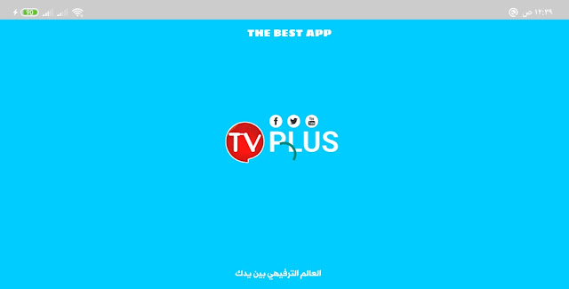 تحميل افضل تطبيق لمشاهدة جميع القنوات الرياضية والعالمية لسنة 2020 تطبيق TV PLUS