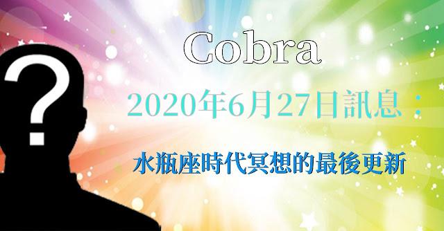 [揭密者][柯博拉Cobra] 2020年6月27日:水瓶座時代冥想的最後更新