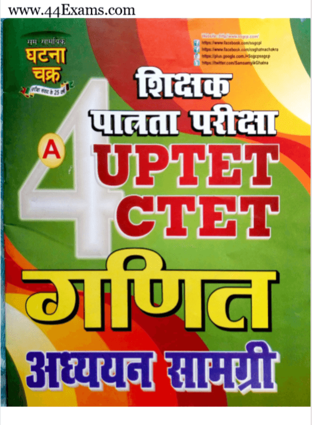 Ghatna-Chakra-Math-Study-Material-For-UPTET-CTET-Exam-Hindi-PDF-Book