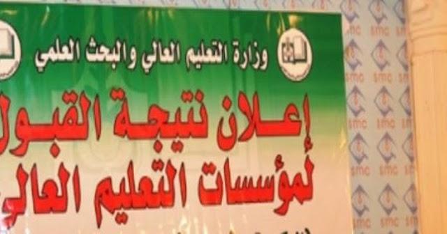 دليل القبول على النفقة الخاصة للجامعات السودانية 2020-2021 استمارة النفقة الخاصة لابناء العاملين دليل القبول لمؤسسات التعليم العالي لمستوى البكالريوس والدبلوم التقني