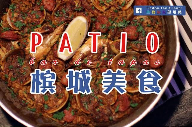 【槟城美食】 Patio 西班牙风味的餐厅酒吧