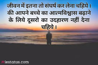 motivation shayari image