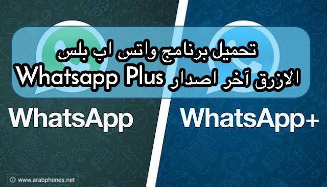 تحميل برنامج واتس اب بلس Whatsapp Plus الازرق آخر اصدار للاندرويد