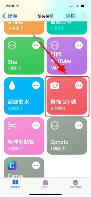 iPhone小技巧:幾個iPhone自帶掃描QRCode的方法,不用安裝App,輕鬆掃描QRCode