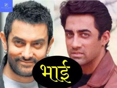 आमिर खान और फैजल खान