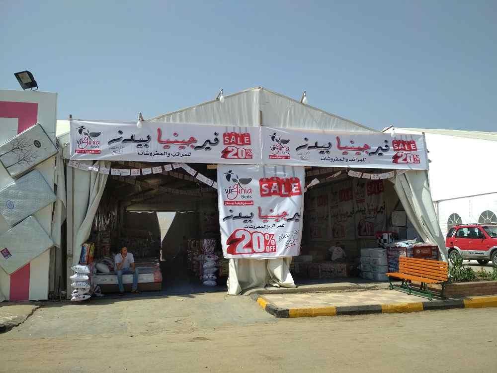معرض القاهرة الدولى للسجاد 2018  بارض المعارض