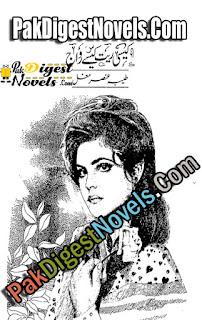 Kaisi Reet Kaise Rawaj Afsana By Tayyaba Ansar Mughal