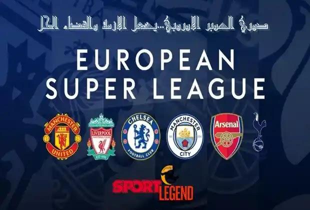 دوري السوبر الأوروبي,دوري السوبر الأوروبي الجديد,كل ما تريد معرفته عن البطولة الجديدة,دوري السوبر الاوروبي,من هي الفرق المشاركة في دوري السوبر الأوروبي,دوري السوبر الأوروبي 2021,ما هو دوري السوبر الاوروبي,دوري السوبر الاوربي,السوبر الأوروبي,بطولة دوري السوبر الاوروبي,دوري السوبر الأوروبي الممتاز,دوري السوبر,قصة دوري السوبر الاوربي,دوري السوبر الاوروبي الجديد,الدوري السوبر الاوروبي,ماهو دوري السوبر الأوروبي,دوري السوبر الأوروبي جديد,بطولة دوري السوبر الأوروبي,السوبر الاوروبي,الدوري الأوروبي