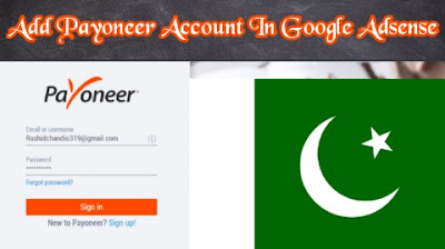 How To Add Payoneer Account In Google Adsense 2019