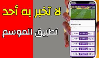 تطبيق (movilada) التطبيق جديد لمشاهدة القنوات والأفلام