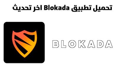 شرح تطبيق Blokada افضل برنامج للاندرويد عليك تجربته