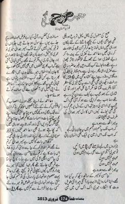 Mohabbat kam nahin ho gi novel by Fouzia Ehsan Rana pdf