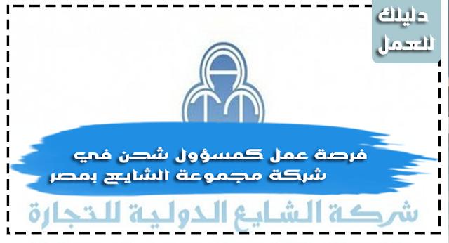 فرصة عمل كمسؤول شحن في شركة مجموعة الشايع بمصر