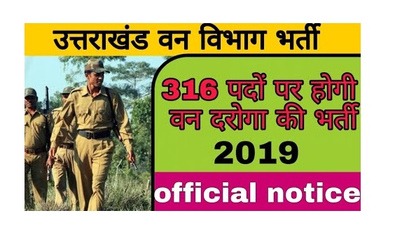 UKSSSC Forest Inspector (Van Daroga) Recruitment 2019 Online Form