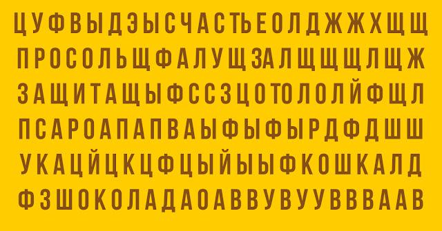 Какое слово вы увидели первым? УЗНАЙТЕ, что это значит!