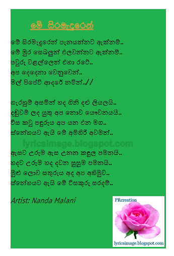 Sinhala Lyrics සහල ග පද December 2012