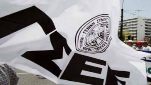 ΓΣΕΕ: 24ωρη απεργια Ομοσπονδιών και Εργατικών Κέντρων την Τετάρτη 2 Οκτωβρίου