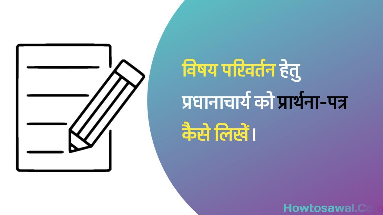 Vishay change kane ke liye application in Hindi howtosawal.com